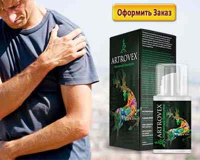 Артровекс лечит больные суставы