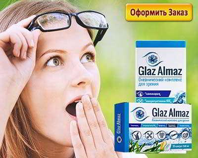 Глаз Алмаз купить