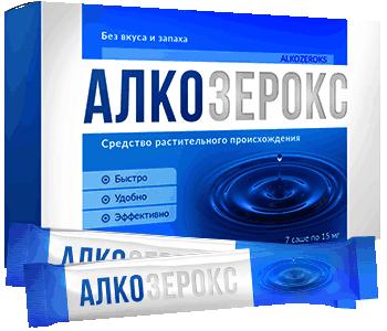 Алкозерокс