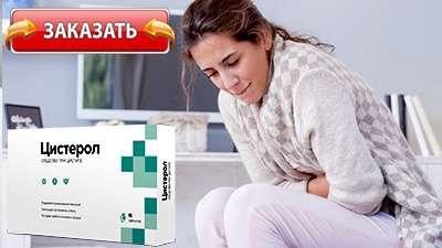 Таблетки цистерол купить в аптеке