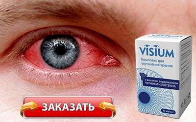 Препарат визиум купить в аптеке