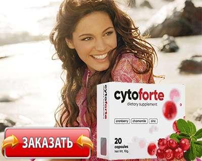 Капсулы Cytoforte купить по доступной цене