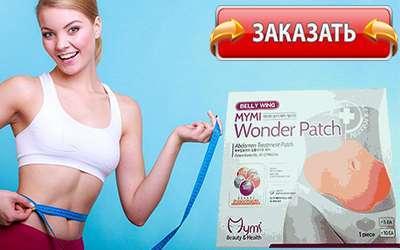 Wonder Patch купить в магазине