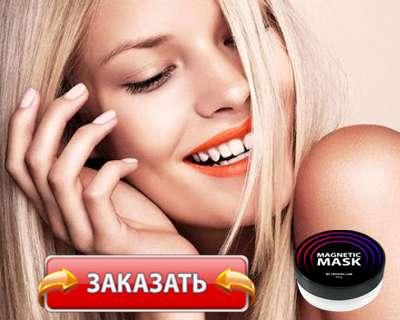 Заказать Magnetic Mask на официальном сайте.