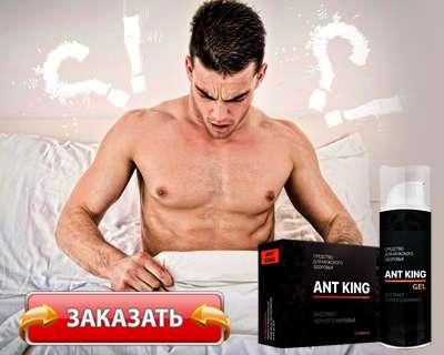 Крем Ant King купить по доступной цене.