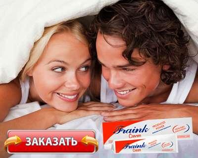Заказать Fraink на официальном сайте.