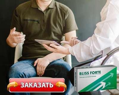 Заказать BlissForte на официальном сайте.