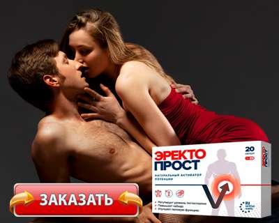 Капсулы ЭректоПрост купить по доступной цене.
