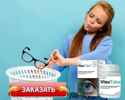 Заказать VisuTabs на официальном сайте.