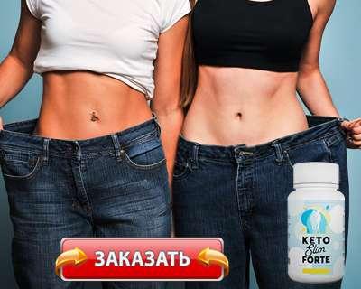 Капсулы Keto Slim Forte купить по доступной цене.