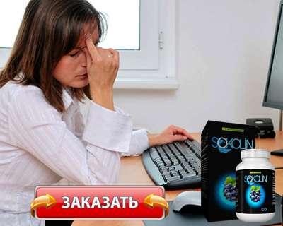 Препарат Sokolin купить по доступной цене.
