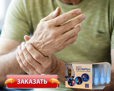 Средство Суставпро купить по доступной цене.