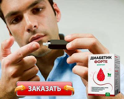 Лекарство Диабетик Форте купить по доступной цене.