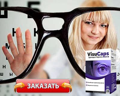Заказать Visucaps на официальном сайте.